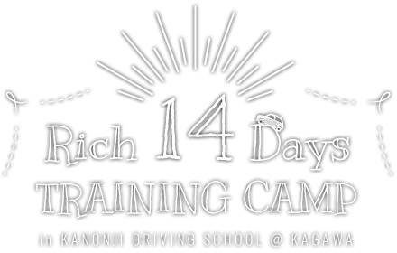 Rich 16 Days TRAINING CAMP in KANONJI DRIVING SCHOOL @ KAGAWA